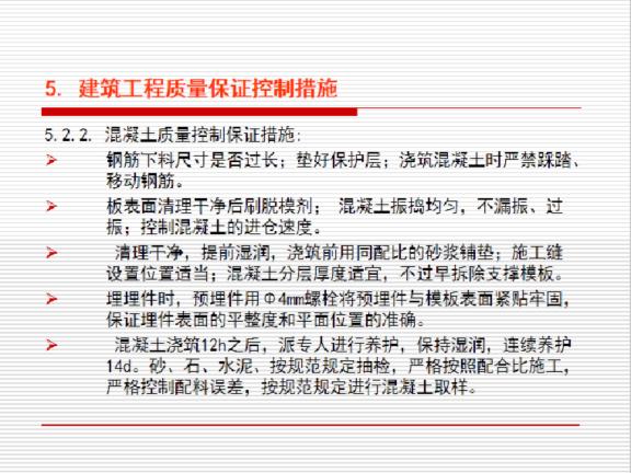 [广东]建筑工程创优措施(105页)