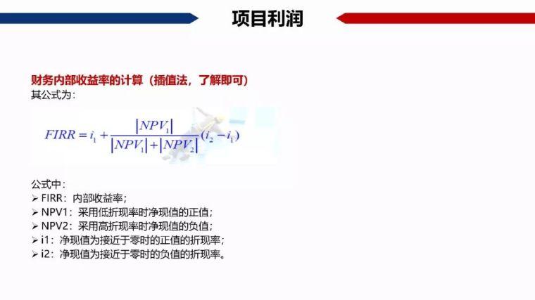 地产开发:项目经济测算秘诀宝典_68