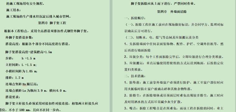 [徐州市]老旧小区改造项目施工组织设计