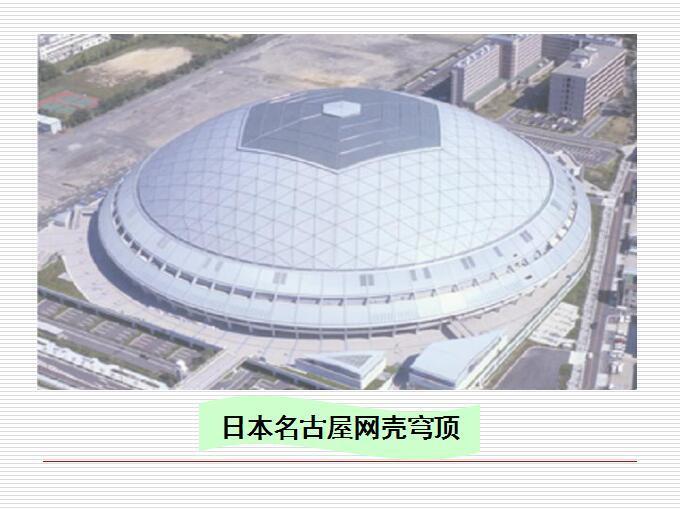 日本名古屋网壳穹顶4