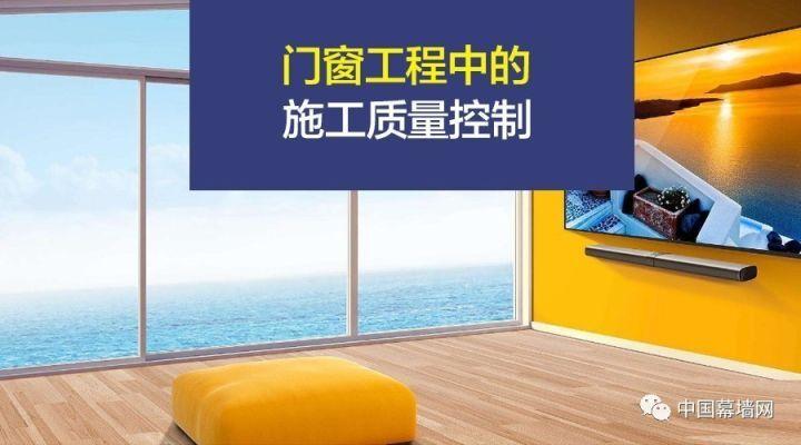 门窗工程中的施工质量控制