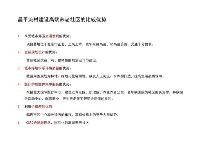 流村国际养生养老社区规划简述_PDF41页