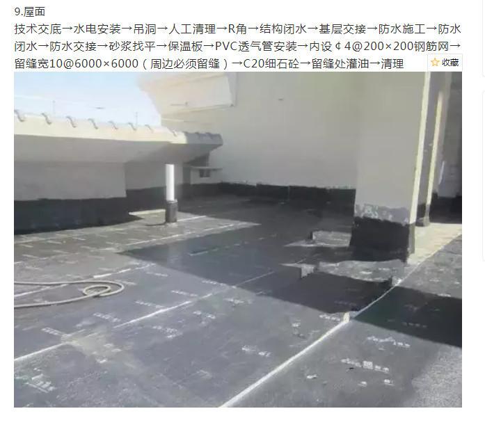 屋面施工质量控制要点,你想知道的都有了~