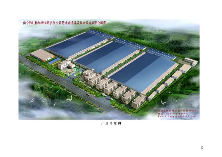 [南宁]某棉纺织厂工业建筑改造项目方案