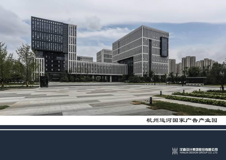 杭州运河国家广告产业园建筑设计方案文本