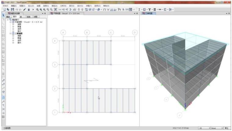 ETABS2013案例教程_钢框架结构