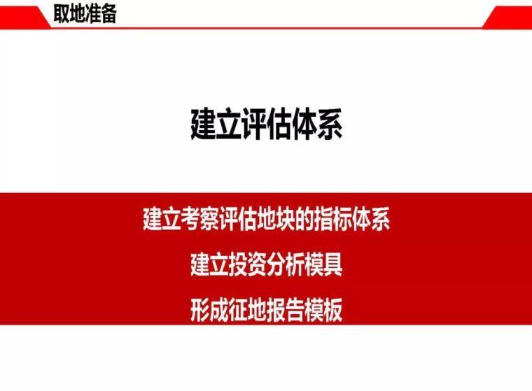 房地产企业开发拿地操作指南_8