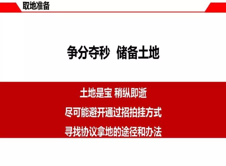 房地产企业开发拿地操作指南_6