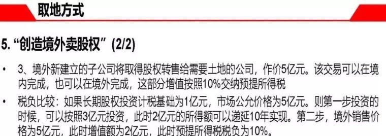 房地产企业开发拿地操作指南_33