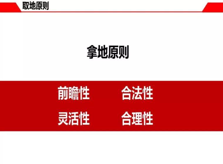 房地产企业开发拿地操作指南_4