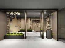 巢羽设计-苏州80苏小馆概念方案+高清摄影