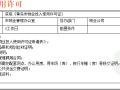 项目报批报建工作流程培训讲义PPT(63页)