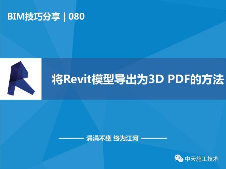 将Revit模型导出为3D PDF的方法