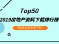 2019年房地产资料下载排行榜Top50合集!