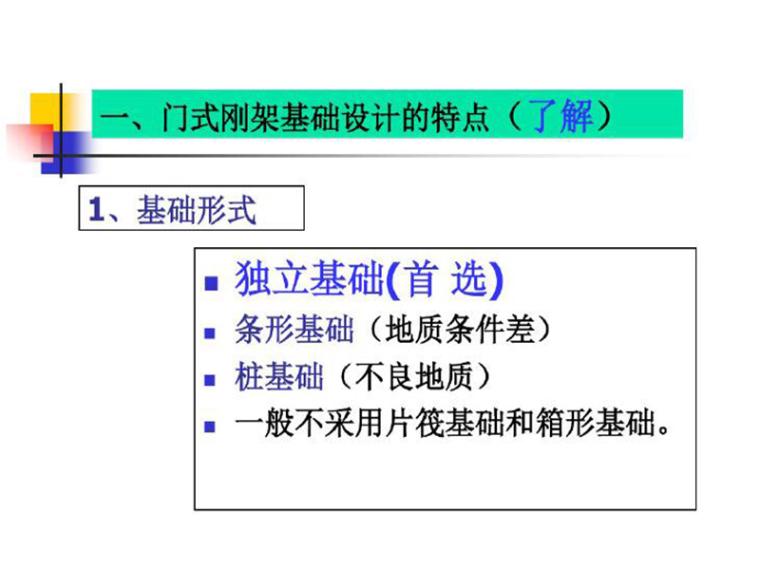 门式刚架基础构造与识图(pdf,共47页)