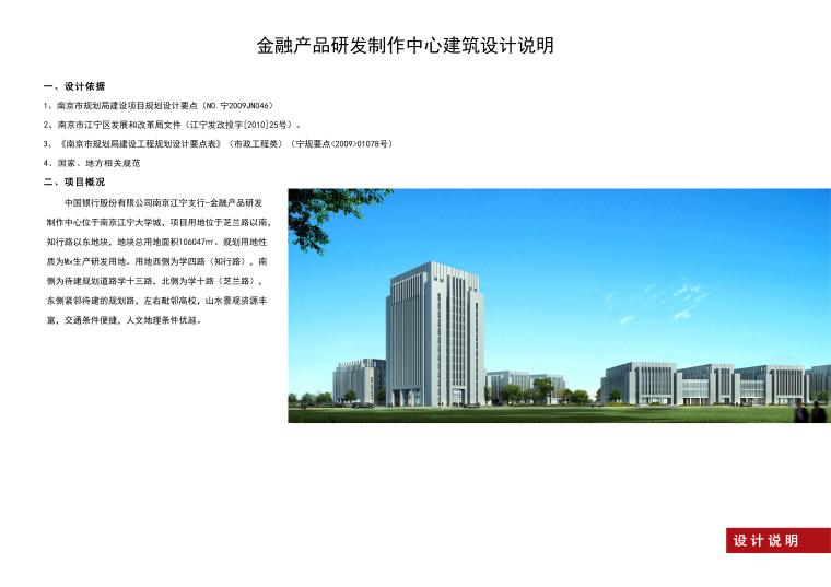 金融产品研发制作中心建筑设计项目(公建)