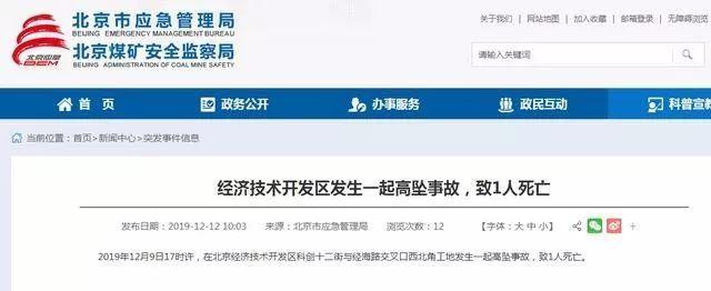 北京一工地发生一起高坠事故 致1人死亡!