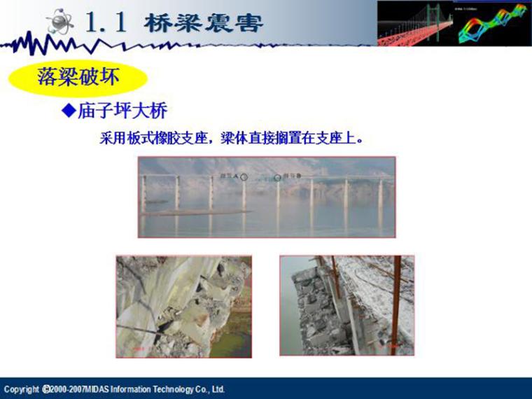 新公路桥梁抗震设计细则讲解