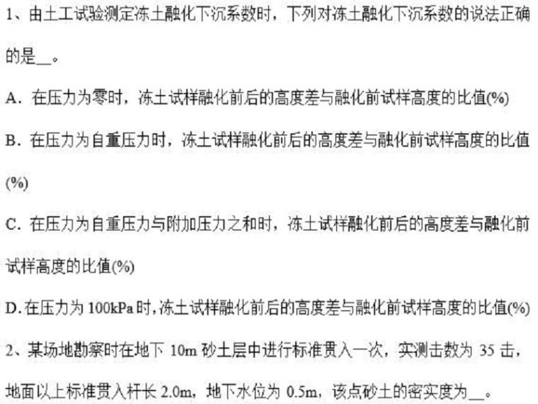 北京注册土木工程师水利水电工程考试试题