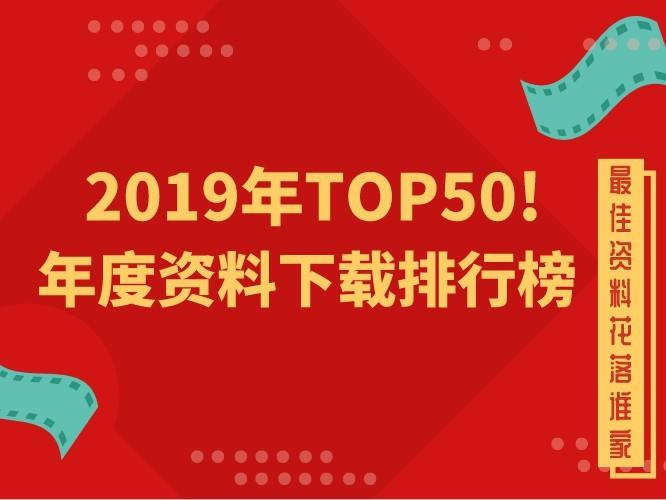TOP50!2019年度造价资料下载排行榜