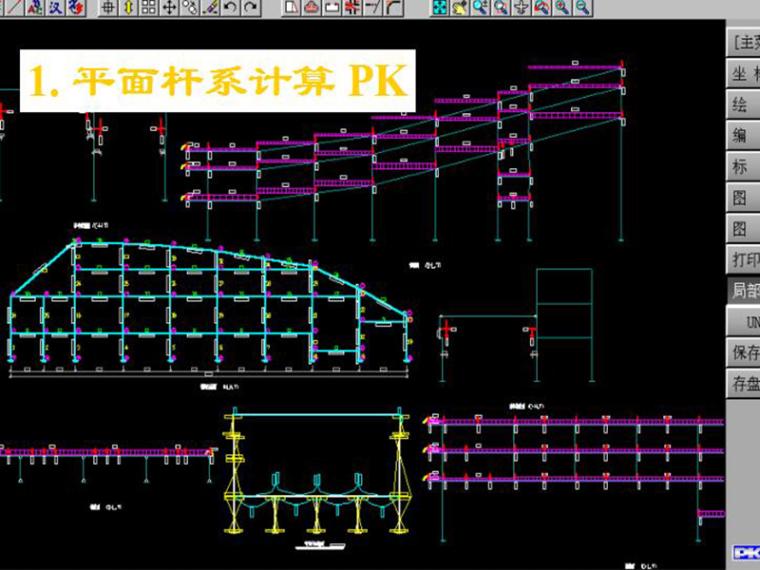 PKPM系列软件组成