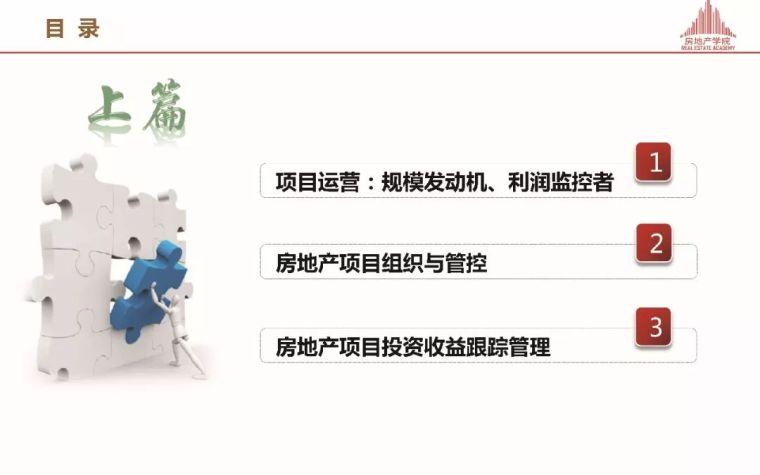 万科集团:运营总经理内训大揭秘