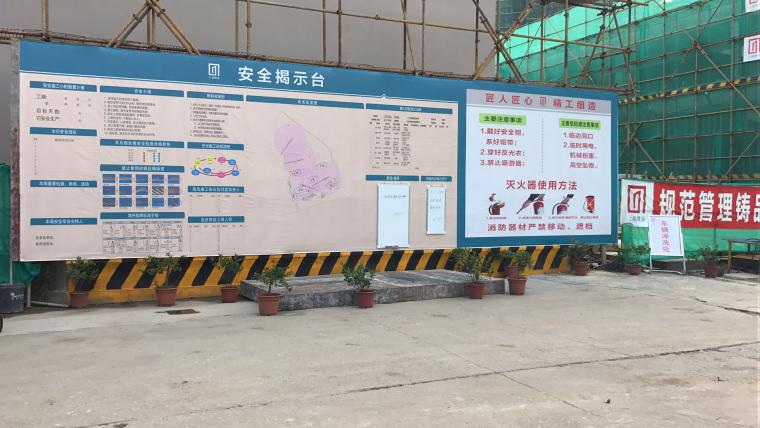 知名地产企业安全生产文明施工方案培训PPT-22项目安全揭示台