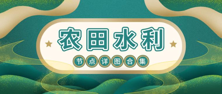 农田水利工程节点图合集(持续更新中……)