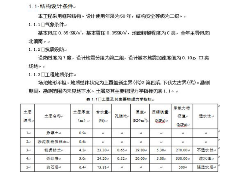 PKPM结构计算书(word,共28页)