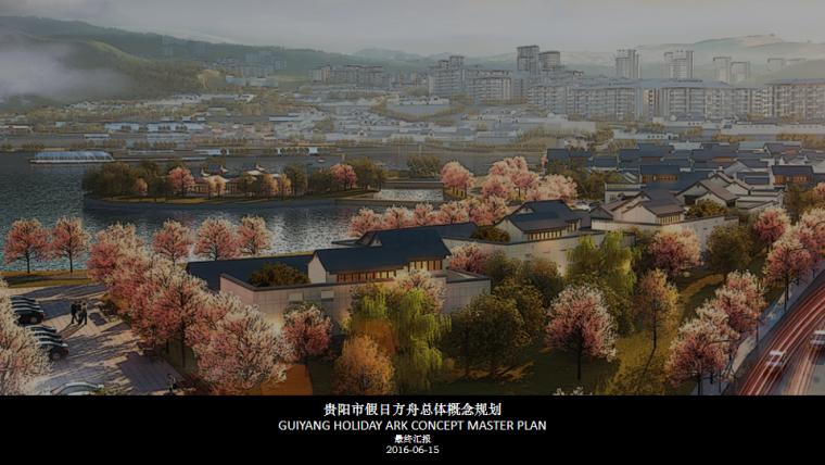 [贵阳]假日方舟山水人居文化旅游综合体规划