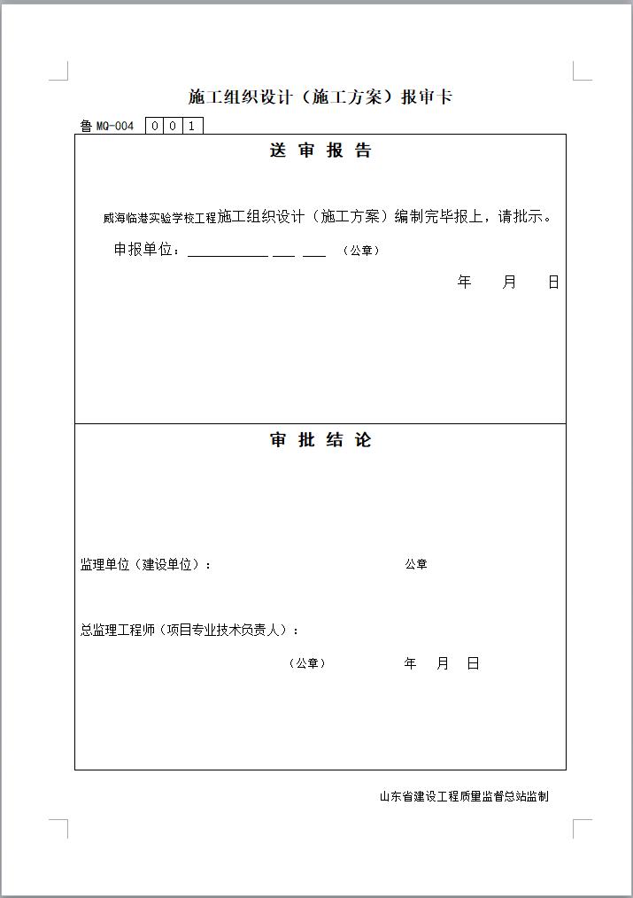 建筑装饰装修工程报验申请表报验资料
