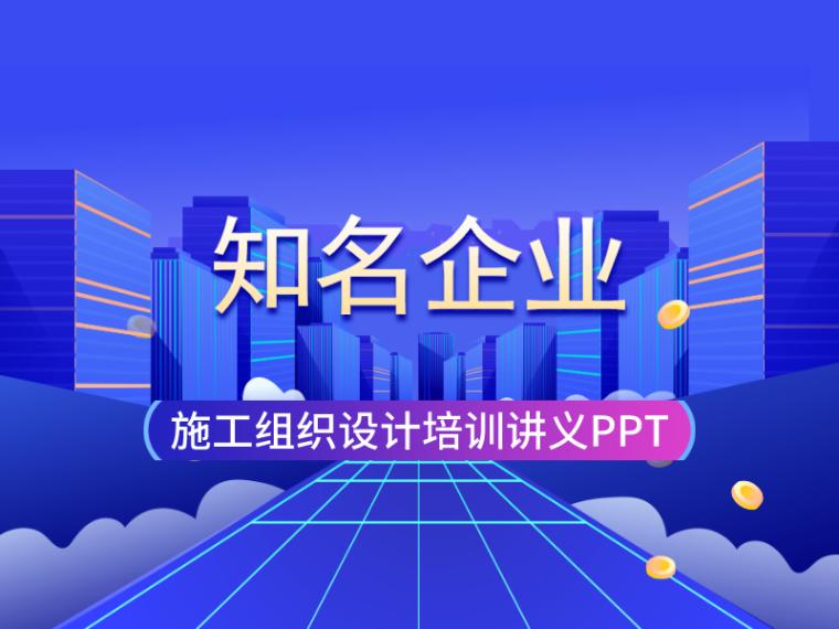 28套知名企业施工组织设计培训讲义PPT合集