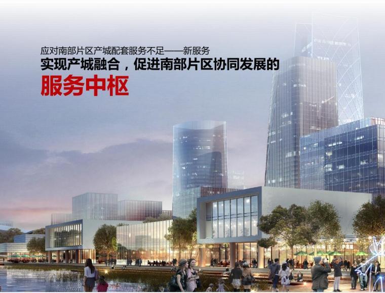[广东]产业新城空间概念规划及TOD开发