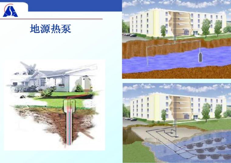 地源热泵系统工程技术(138页)
