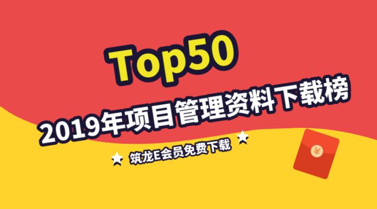 精选,2019项目管理资料下载榜Top50合集!