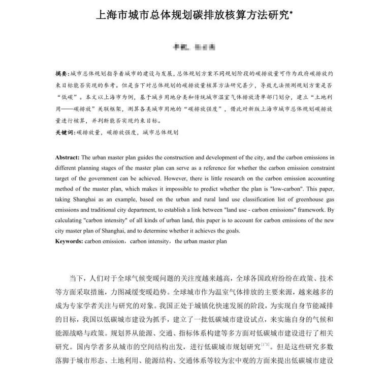 上海市城市总体规划碳排放核算方法研究论文