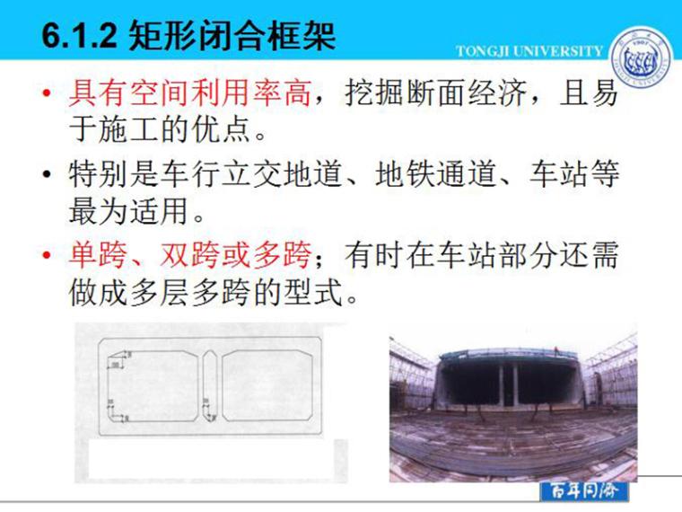 浅埋式结构与附建式地下结构(PPT,共51页