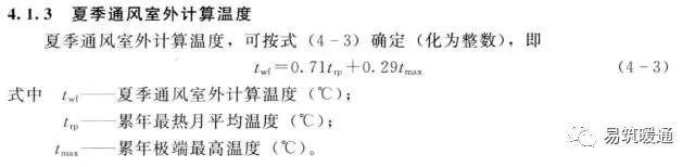 暖通空调设计负荷计算与送风量的确定