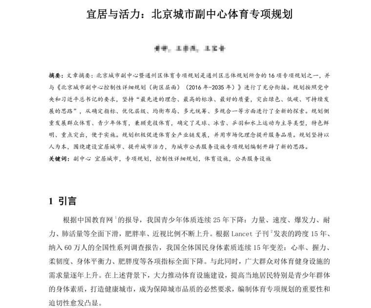 宜居与活力:北京城市副中心体育专项规划