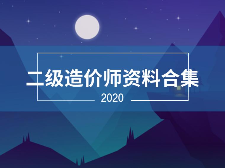 2020年二级造价师资料合集
