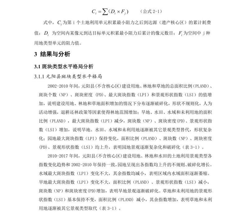 文化景观遗产保护下的元阳县景观格局研究 (3)
