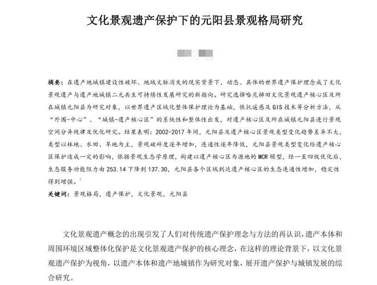 文化景观遗产保护下的元阳县景观格局研究 (1)