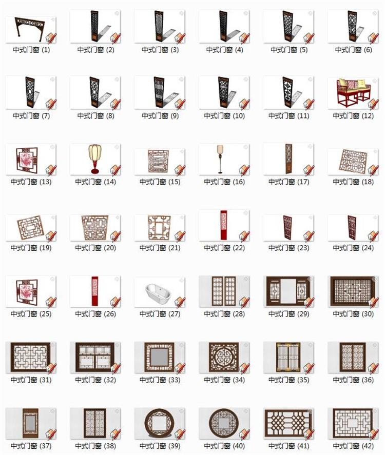 中式门窗屏风隔断合集53件su模型