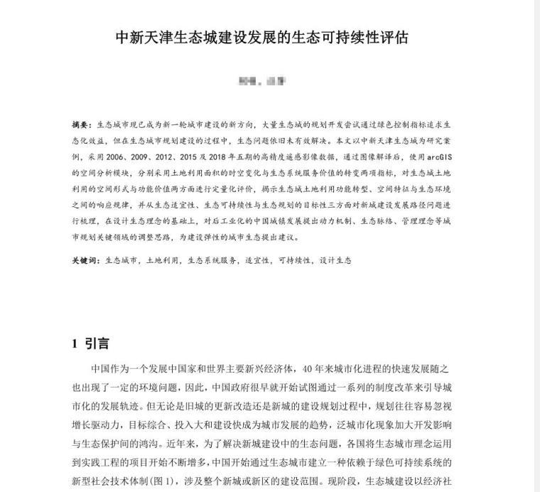 中新天津生态城建设发展的生态可持续性评估