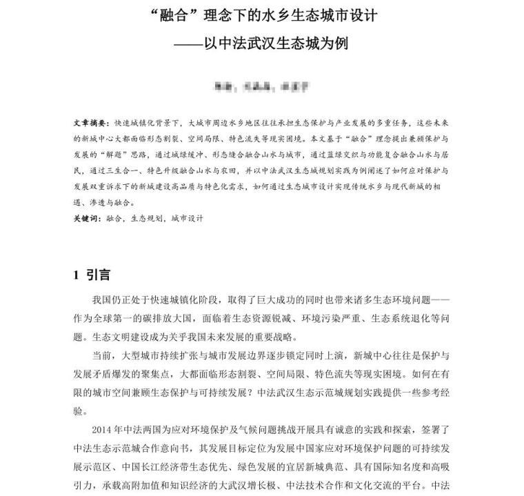 """""""融合""""理念下的水乡生态城市设计——以中法武汉生态城为例 (1)"""