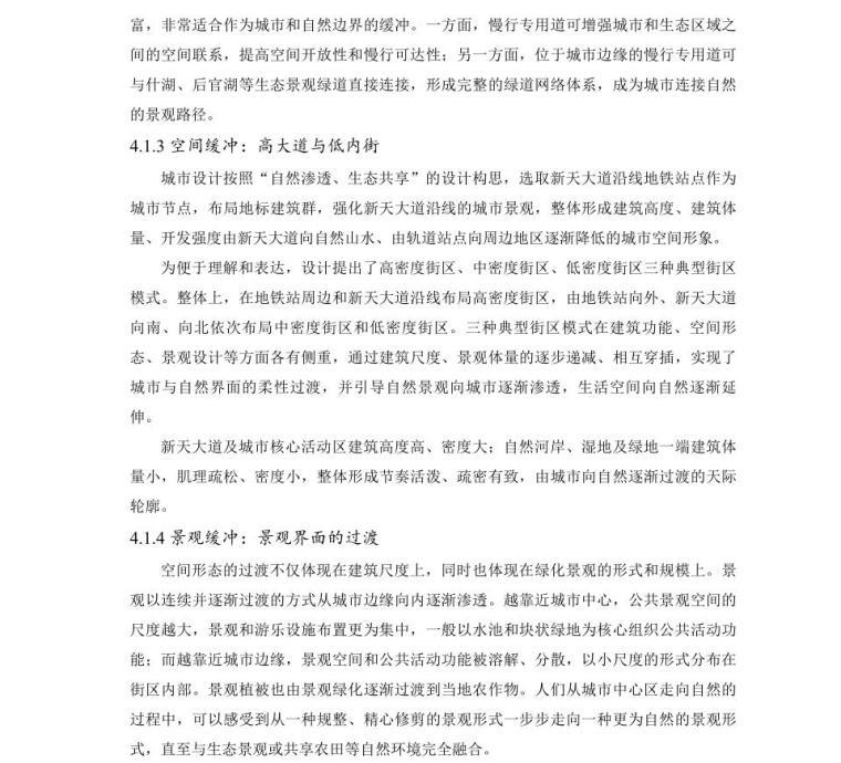 """""""融合""""理念下的水乡生态城市设计——以中法武汉生态城为例 (5)"""