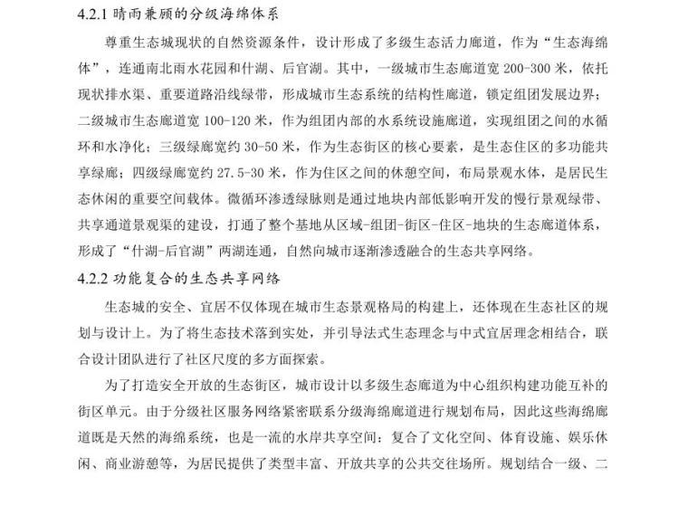 """""""融合""""理念下的水乡生态城市设计——以中法武汉生态城为例 (6)"""