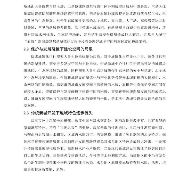 """""""融合""""理念下的水乡生态城市设计——以中法武汉生态城为例 (2)"""