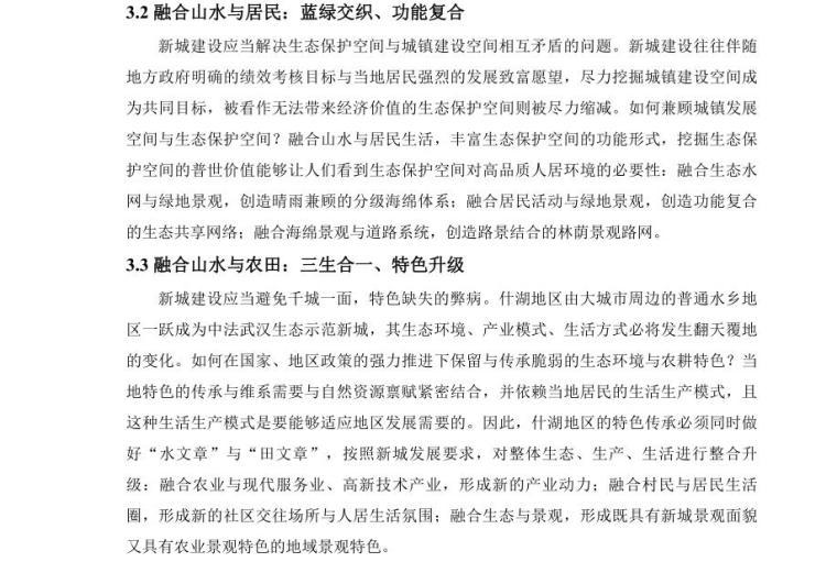"""""""融合""""理念下的水乡生态城市设计——以中法武汉生态城为例 (3)"""
