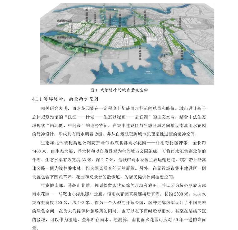 """""""融合""""理念下的水乡生态城市设计——以中法武汉生态城为例 (4)"""